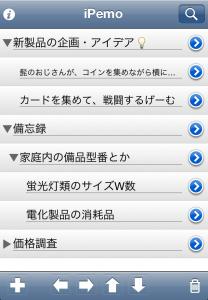 iPemo トップ画面