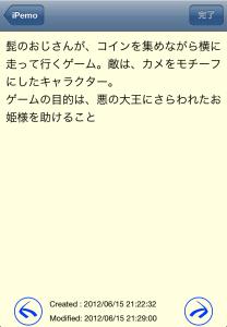 iPemo メモ編集画面