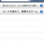 iPemo 検索画面
