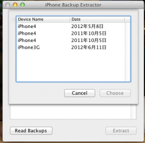 iPhone Backup Extractorアーカイブ一覧